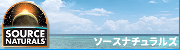 61.ソースナチュラルズ