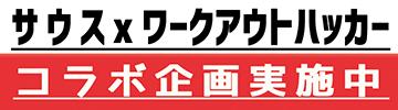 1. サウス x ワークアウトハッカー コラボ企画