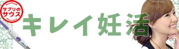 12. 妊活