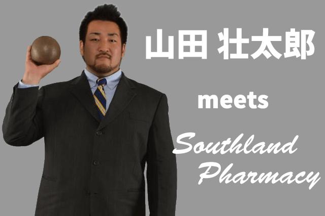 山田 壮太郎 x サウスランドファーマシー