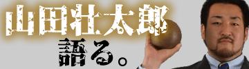 02.アスリート特集vol.1